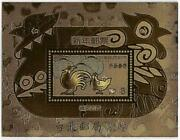 China New Year Of The Cock 2004 Gold Foil Souvenir Sheet