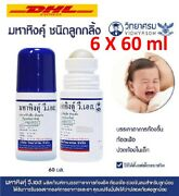 6x Mahahing Roll-on Baby Gas And Colic Flatulence Remedy Relief Thai Herb 60ml