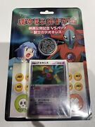 Pokemon Deoxys Space Fissure Movie Vs 2004 Japanese Sealed Deck Lenticular Deoxy