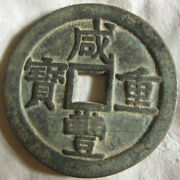 Antique Ancient Coin Copper Plate Copper Coin Copper Coin Ancient Coin