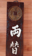 Antique Wooden Sign Currency Exchange Super Rare Kanei Tsuho