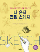 Pencil Sketch -korean Guide From Basic Drawing Principles To Advanced Techniques