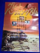 The Great Hunting 1984 Movie Poster B2 Size Mario Morra 1983 Documentary Vintage