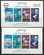 Qatar 1966 Intl Cooperation Year Souvenir Sheet Imperf And New Currency Ovpt Imper
