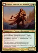 1x Huntmaster Of The Fells // Ravager Of The Fells Dark Ascension Russian Nm/ex