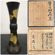 Extremely Rare Zouroku Hata Copper Gold Metallic Vase With Box From Japan F/s