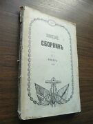 Russian Wwi Navy Magazine Marine Collection N 1 January 1916 Scarce