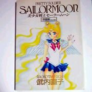 Extraordinary Rare Sailor Moon Original Collection Andinfin Nfinity From Japan F/s