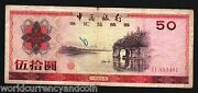 China 50 Yuan P Fx6 1979 Foreign Exchange Certificate Boat Fec Chinese Bill Note