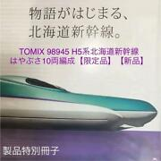 Tomix Hayabusa 98945 H5 Series Limited Edition Train Model Japan New Hokkaido