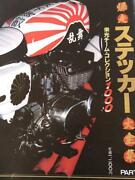 Japanese Motorcycle Gang Sticker Complete Collection 1000 All Color Printed Book