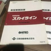 Nissan Skyline R33 Hiteq Cars Instruction Book Set Of 5 Japanese Collectible F/s