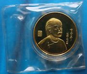 Shanghai Mint1984 China Brass Medal Cao Xueqin Hand-engraved Dies China Coin