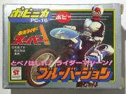 Popinica Toy Collectible Japan Toy Hobby Popy Pc-16 Figure Motorcycle F/s