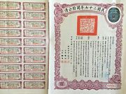 👍 China Government 1938 100 National Defense Bond Loan With Coupon Uncancelled