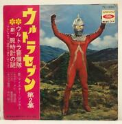 Ultraman Seven 7 Inch Record 2nd Edition Vintage Rare From Japan