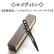 Louis Vuitton Natural Wood Paper Knife Novelty Item Not For Sale From Japan F/s
