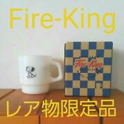 Fire King Snoopy Peanut Limited Coffee Mug Cup Unused Free Shipping From Japan