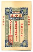 China Private Issue Shandong Province Sanheyong 1000 Cash Year 12 1923 Au/unc