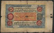 Tibet China 50 Tam P7 1926 Lion Unrecorded Seal Rare Currency Tibetan China Note
