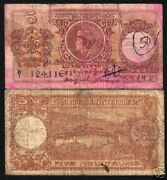 Bhutan 5 Ngultrum P-2 1974 First Issue King Palace Scarce Money Bill Bank Note