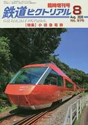 The Railway Pictorial Aug. 2020 Separate Volume Hobby Magazine New From Japan