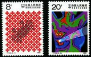 China 1989 T136 Cancer Prevention And Resistance 2v Stamp 群策群力 攻克癌症