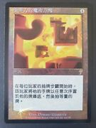 Teferi's Puzzle Box Foil 7th Edition Chinese Traditional Mtg