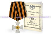 Imperial Russian Award Order Of St. George 4 Degree For The Infidels+document