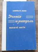 Russian Book Witchcraft Sorcery Occult Ism Кitual Magic Symbol Магия Ancient Old