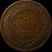 5 Kopeck 1872 Em Russia Imperial Copper Coin During Alexander Ii Nice Condition