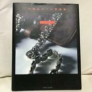 Chrome Hearts Photos Large Book - 1997 From Japan