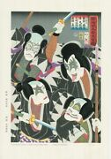 Kiss Ukiyo E Four Members Tradition Art Japan With Limited Number