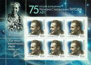 Stamp Sheet Of Russia 2010 - German Titov Cosmoaut Second Man In Space
