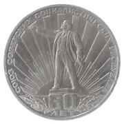 1 Ruble Coin 60th Annv. Of The Soviet Union, Lenin 1988,y 190.1