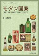 Retro Cosmetics Labels And Packages In Japan Meiji - Showa Era Art Book
