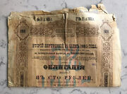 Antique Russian 5 State Loan Government Bond Certificate 1905 100 Roubles