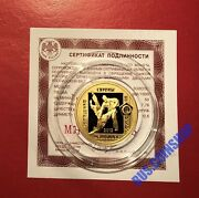50 Roubles 2012 Russia Judo Championship In Chelyabinsk Gold Proof Rare