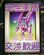 Konami Yu-gi-oh Duel Monsters Holy Night Dragon Seiryu Card F/s From Japan