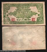 Set Of 4 China 1891-1928 Ancient Chinese Antique Uniface Rice Paper State Note