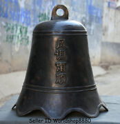 18 Rare Antique Old Chinese Bronze Dynasty 风调雨顺 Feng Shui Zhong Bell Wall Hang