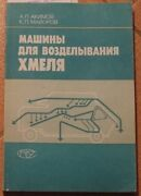 Russian Book Brewer Beer Making Brewing Alcohol Combine Production Machines Hops