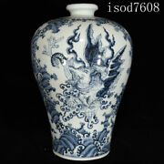 16.8china Antique Ming Xuande Blue And White Sea Monster Pattern Plum Bottle