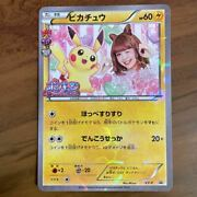 Pokemon Card Game Pikachu Nicole I'm Going To Be There. Promo List No.1179