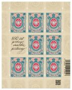 160 Years Of The Polish Postage Stamp - 2020