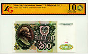 Russian 200 Rubles 1991 - Pick 244a- Without Modification Aa Series -very Rare-