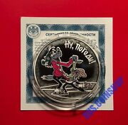 3 Roubles 2018 Russia Soviet Animation Just You Wait Silver Proof Rare