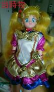 Sailor Moon 28 Doll Old Toy List No.sm2147