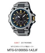 G-shock Mtg-g1000sg-1a2jf 700 Products Limited To The World List No.gs204