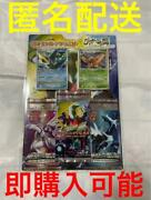Pokemon Card Promo Shining Darkness Special Pack List No.mk1016